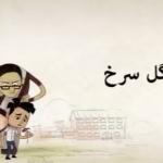 مثل گل سرخ؛ ویدیوی آموزشی برای جلوگیری از تنبیه بدنی دانشآموزان